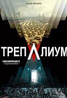 Трепалиум (2016)