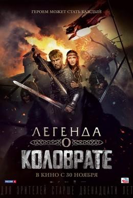 Постер фильма Легенда о Коловрате (2017)