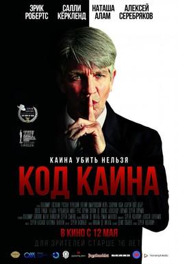 Постер фильма Код Каина (2015)