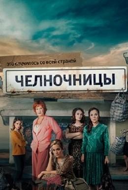 Постер фильма Челночницы (2016)