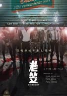 Ограбление (2015)