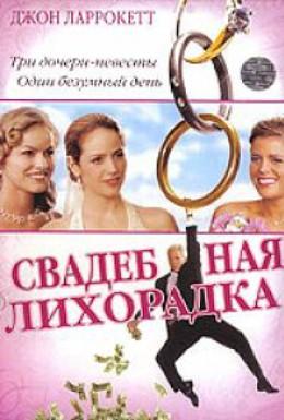 Постер фильма Свадебная лихорадка (2004)