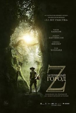 Постер фильма Затерянный город Z (2016)