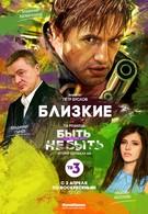 Близкие (2013)