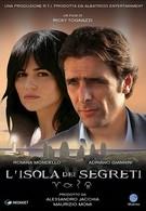 Остров секретов (2009)