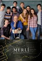 Мерли (2015)