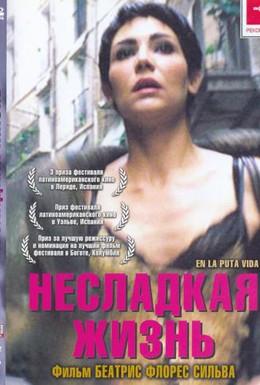 Постер фильма Несладкая жизнь (2001)