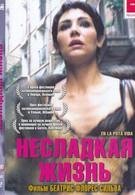 Несладкая жизнь (2001)