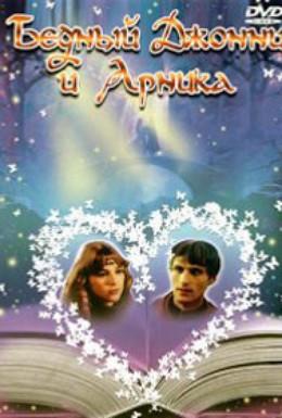Постер фильма Бедный Джони и Арника (1983)