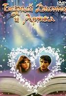 Бедный Джони и Арника (1983)