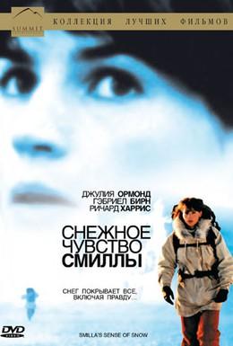 Постер фильма Снежное чувство Смиллы (1997)