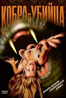 Постер фильма Кобра-убийца (1999)