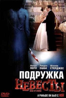 Постер фильма Подружка невесты (2006)