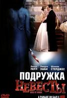 Подружка невесты (2006)