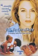 Все дело в воде (1997)