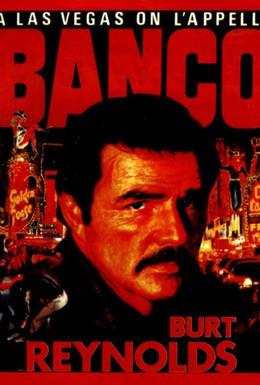 Постер фильма Гнев (1986)