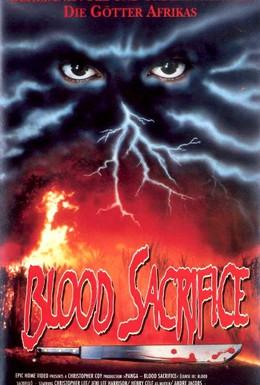 Постер фильма Проклятие 3: Кровавое жертвоприношение (1991)