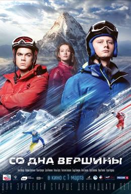 Постер фильма Со дна вершины (2018)