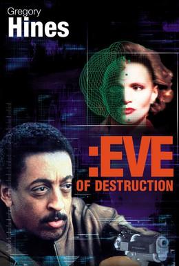 Постер фильма Канун разрушений (1991)