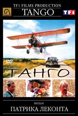 Постер фильма Танго (1993)