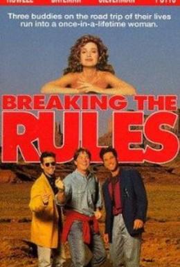 Постер фильма С нарушением правил (1992)