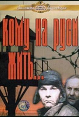 Постер фильма Кому на Руси жить (1989)