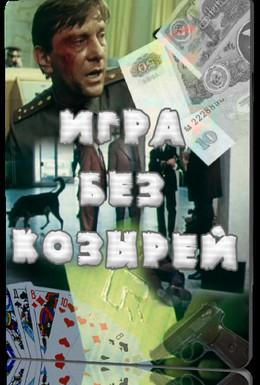 Постер фильма Игра без козырей (1981)