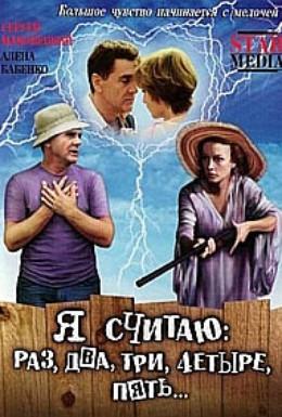 Постер фильма Я считаю: раз, два, три, четыре, пять (2007)