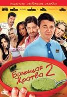 Большая жратва 2 (2009)