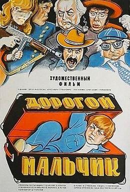 Постер фильма Дорогой мальчик (1974)
