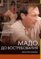 Мадо: До востребования (1990)