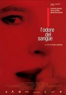 Вкус крови (2004)