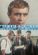 Стежки – дорожки (1963)
