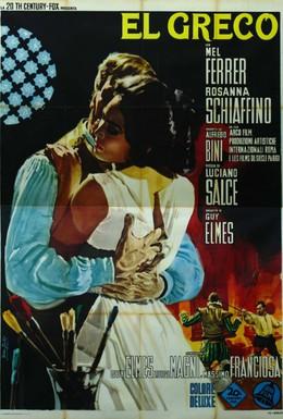Постер фильма Эль Греко (1966)