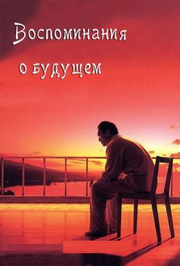 Постер фильма Воспоминания о завтра (2006)