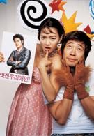 Красавица и чудовище (2005)