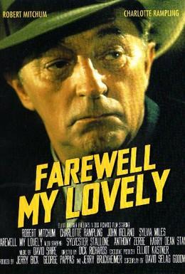 Постер фильма Прощай, моя красавица (1975)
