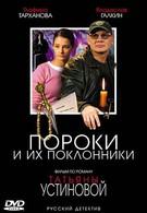 Пороки и их поклонники (2006)