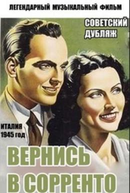 Постер фильма Вернись в Сорренто (1945)