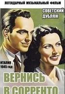 Вернись в Сорренто (1945)