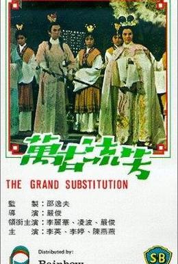Постер фильма Останется славен в веках (1965)