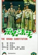 Останется славен в веках (1964)