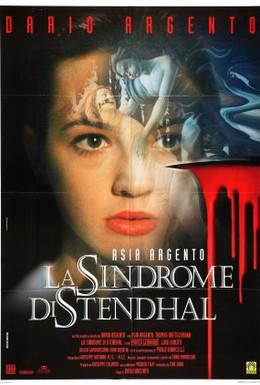Постер фильма Синдром Стендаля (1996)