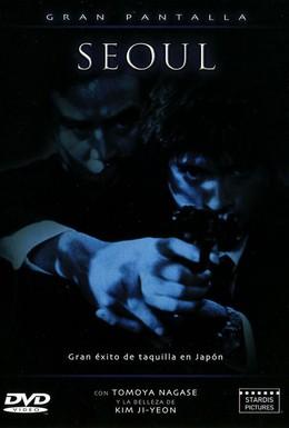 Постер фильма Сеул (2002)