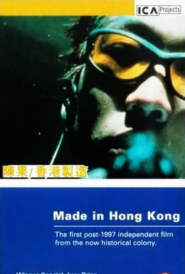 Постер фильма Сделано в Гонконге (1997)