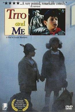 Постер фильма Тито и я (1992)