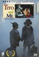 Тито и я (1992)