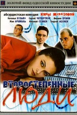 Постер фильма Второстепенные люди (2001)