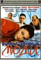 Второстепенные люди (2001)