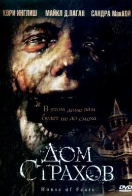 Постер фильма Дом страхов (2007)